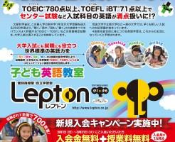 ol_Lepton_Poster0221-2